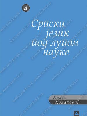 Srpski jezik pod lupom nauke 34359