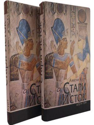 Stari istok 1-2 34033
