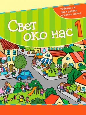 SVET OKO NAS 1 udžbenik