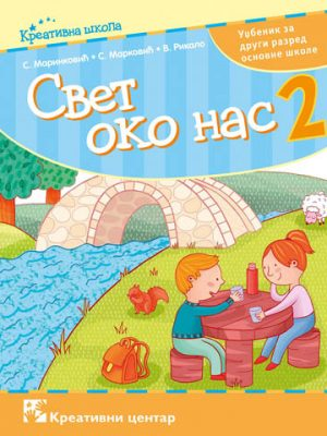 SVET OKO NAS 2 udžbenik