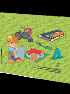 TEHNIKA I TEHNOLOGIJA - KONSTRUKTOR 6 materijali