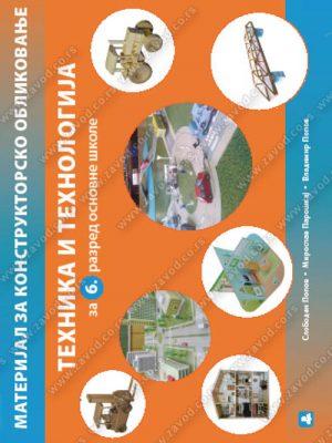 TEHNIKA I TEHNOLOGIJA 6 - materijal za konstruktorsko oblikovanje 61606