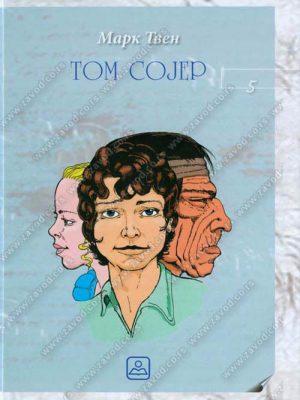 Tom Sojer 15903