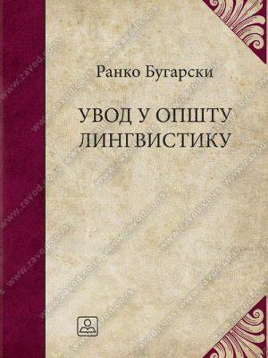 Uvod u opštu lingvistiku 21117