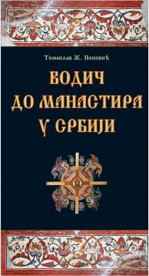 VODIČ DO MANASTIRA U SRBIJI