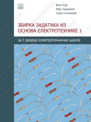 ZBIRKA ZADATAKA IZ OSNOVA ELEKTROTEHNIKE 1 21261