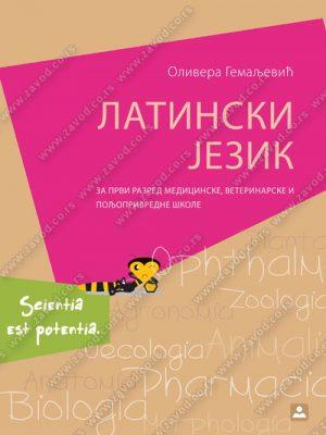 LATINSKI JEZIK I 21735