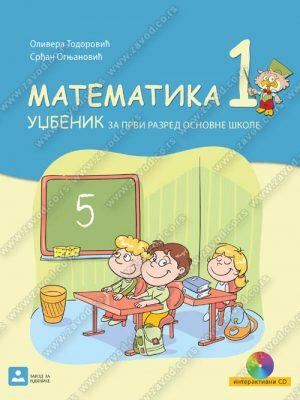 MATEMATIKA 1 - udžbenik 11201