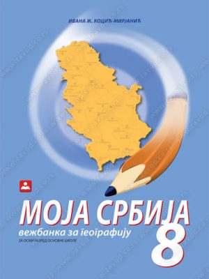 MOJA SRBIJA 8 - vežbanka za geografiju 18323