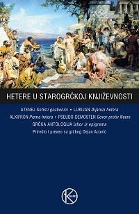Hetere u starogrčkoj književnosti