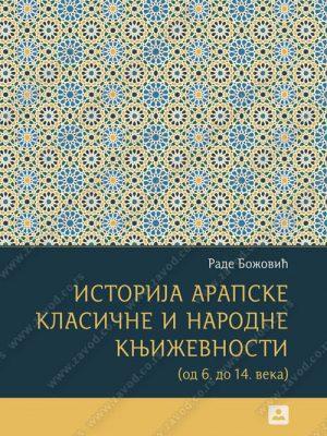Istorija arapske klasične i narodne književnosti (od 6. do 14. veka) 36709