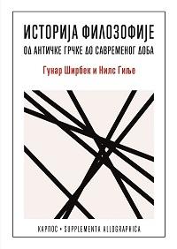 Istorija filozofije od antičke Grčke do savremenog doba