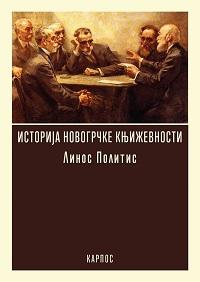 Istorija novogrčke književnost