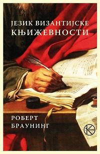 Jezik vizantijske književnosti. Grčka diglosija juče i danas