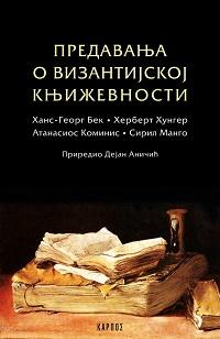 Predavanja o Vizantijskoj kjiževnosti